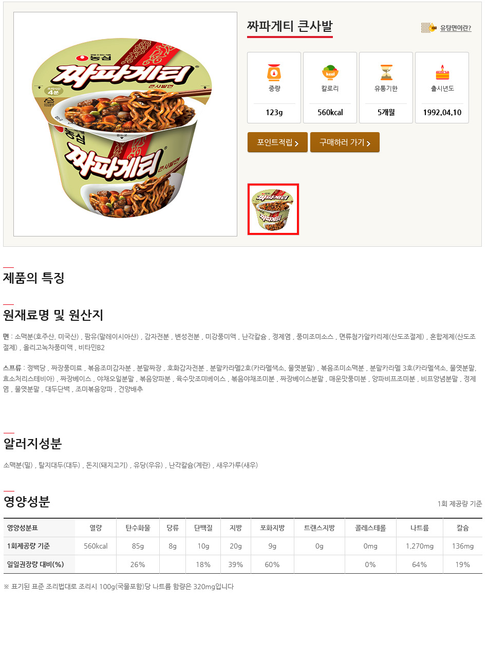 [ NongShim ] [BOX][Nongshim] Olive Jjapaghetti Noodle Ramen Big Cup 1BOX
