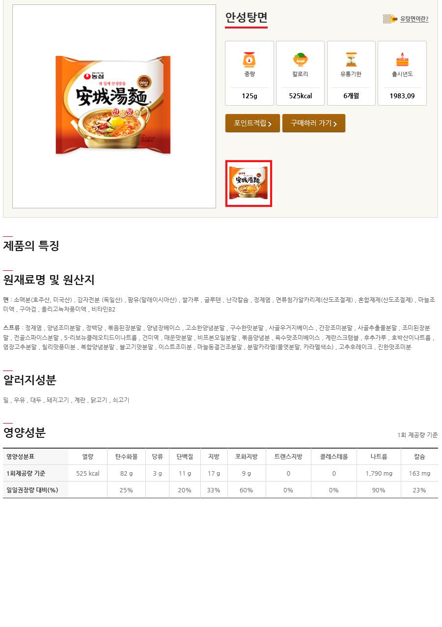 [ NongShim ] [BOX][Nongshim] AnSeong TangMyun Noodle Ramen 1BOX
