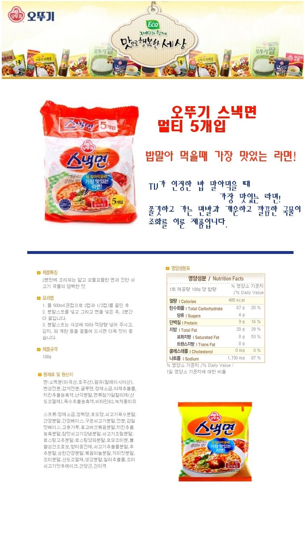 [ OTTOGI ] [BOX][Ottogi] Snack Noodle Ramen 1BOX