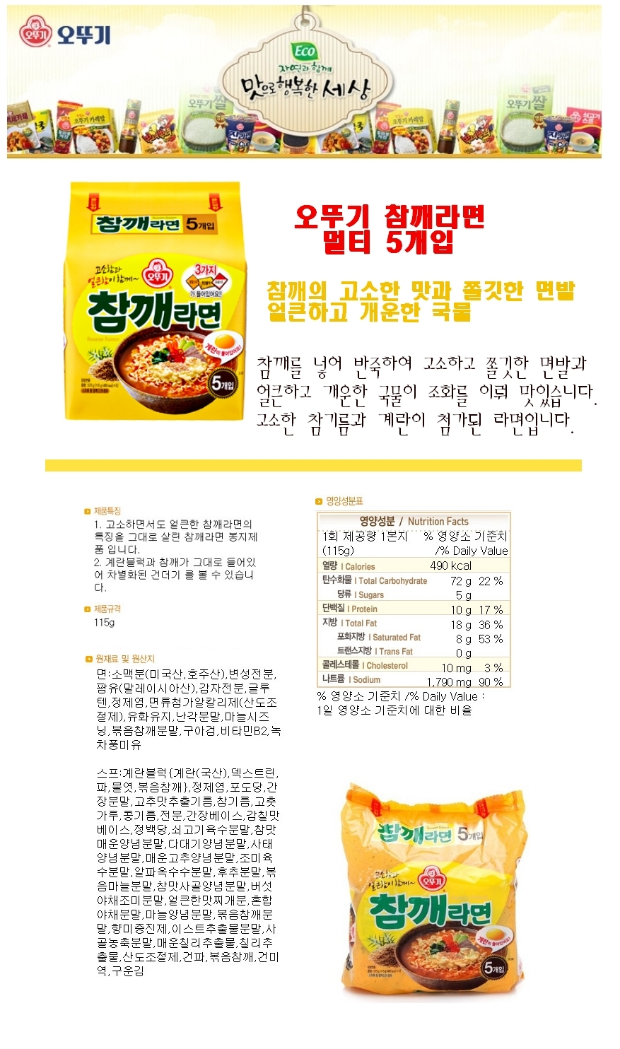 [ NongShim ] [BOX] Sesame SeedNoodle Ramen 1BOX (40pcs)