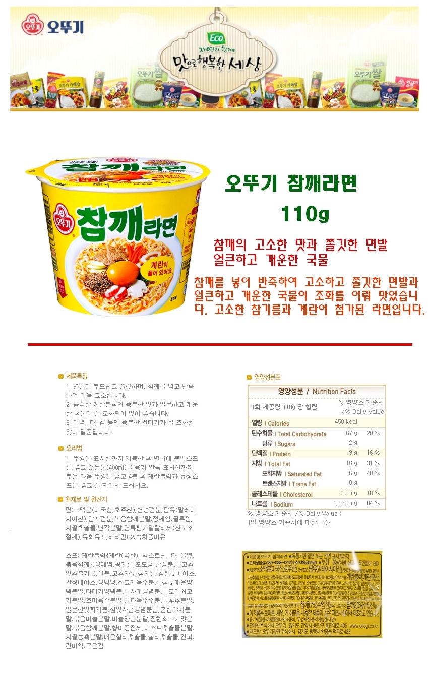 [ OTTOGI ] [BOX][Ottogi]Sesame Seed Noodle Ramen Cup 1BOX