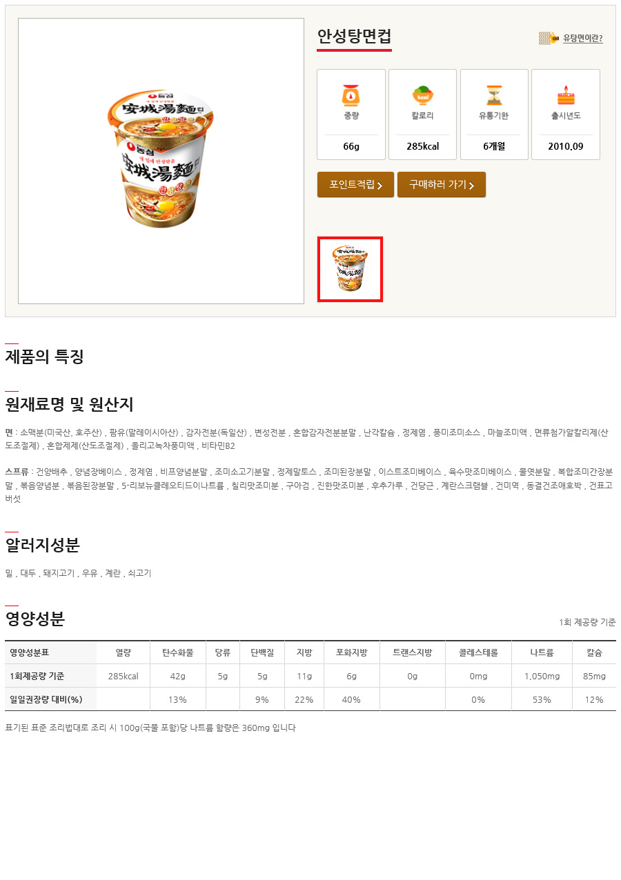 [ NongShim ] [BOX][Nongshim] AnSeong TangMyun Noodle Ramen Cup 1BOX