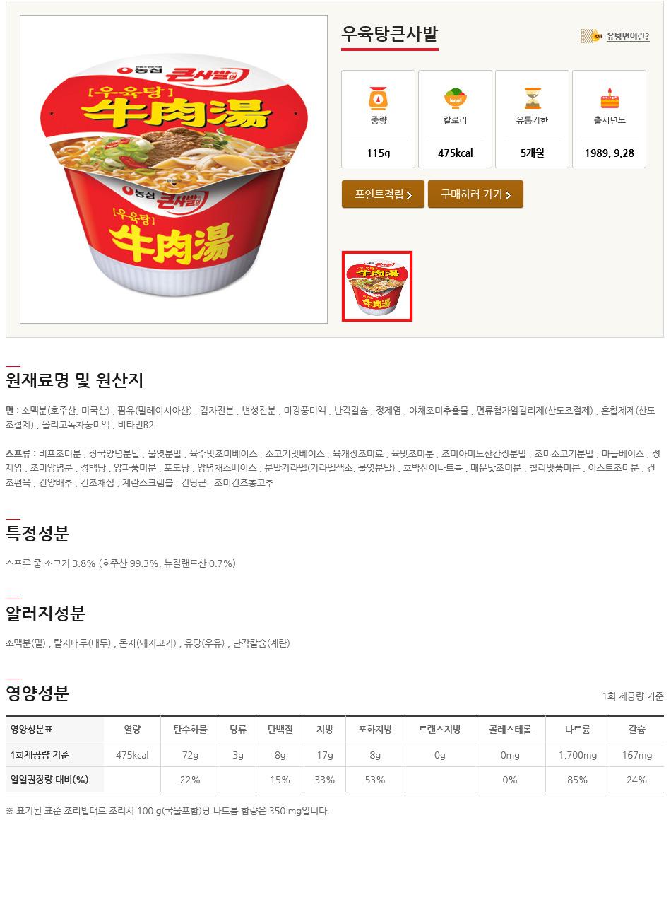 [ NongShim ] [BOX][Nongshim]Beef Soup Noodle Ramen Big Cup 1BOX