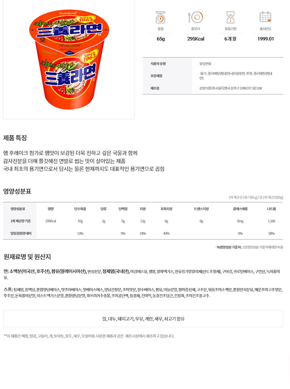 [ samyang ] [BOX][Samyang] SamYang Noodle Ramen Cup 1BOX (30pcs)