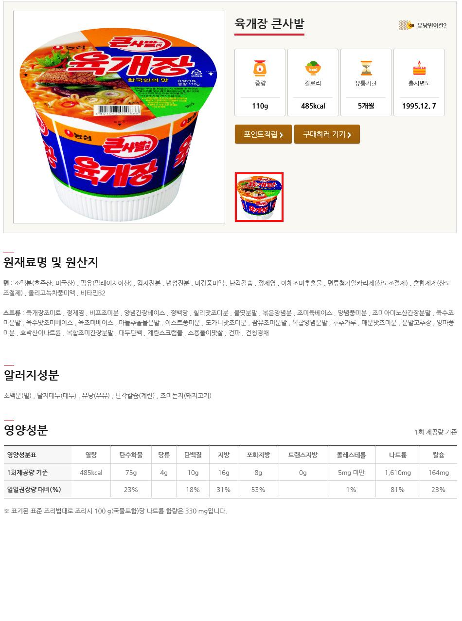 [ NongShim ] [盒][农心]热辣的满足的面条拉面大杯 1框