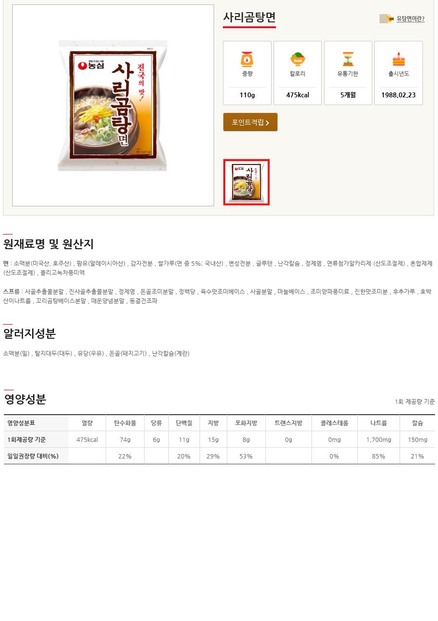 [ NongShim ] [BOX][Nongshim] Sa-Ri-Gom-Tang Noodle Ramen 1BOX (40pcs)