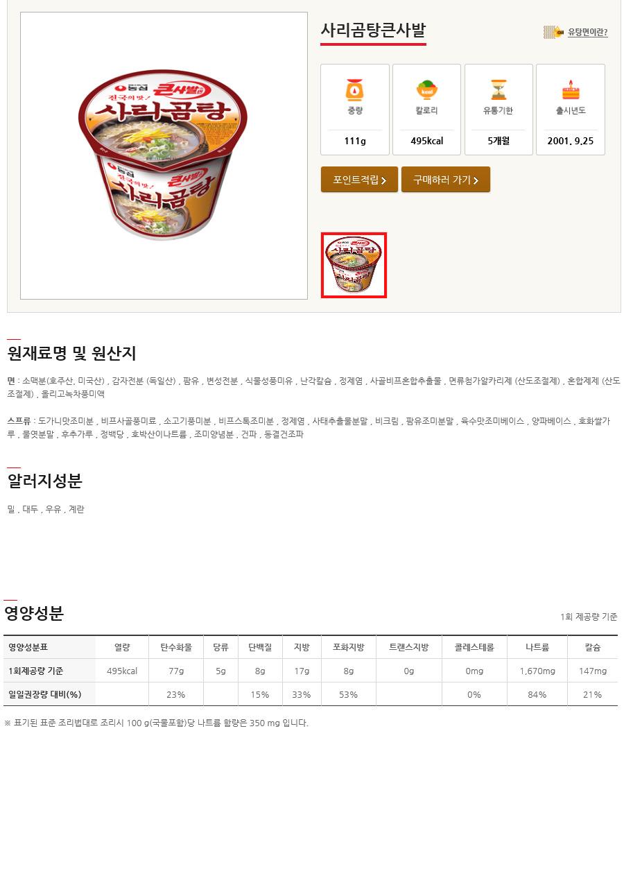 [ NongShim ] [BOX][Nongshim] Sa-Ri-Gom-Tang Noodle Ramen Big Cup 1BOX (16pcs)