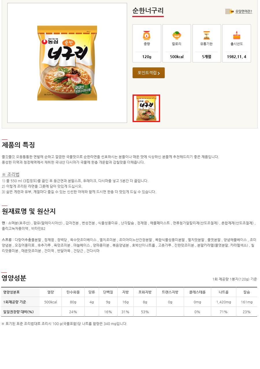 [ NongShim ] [BOX][Nongshim] Mild Nu-Gu-Ri Noodle Ramen 1BOX (40pcs)