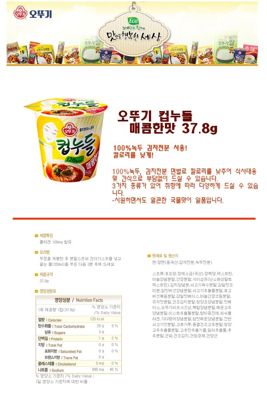 [ OTTOGI ] [盒][奥托吉]杯面碗面(辣味)1框