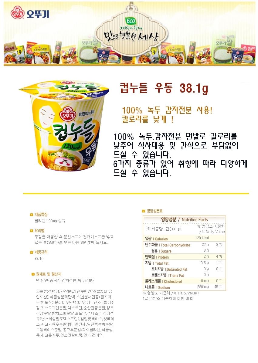 [ OTTOGI ] [BOX][Ottogi] Cup Noodle Ramen (Ramen Taste) 1BOX (15pcs)