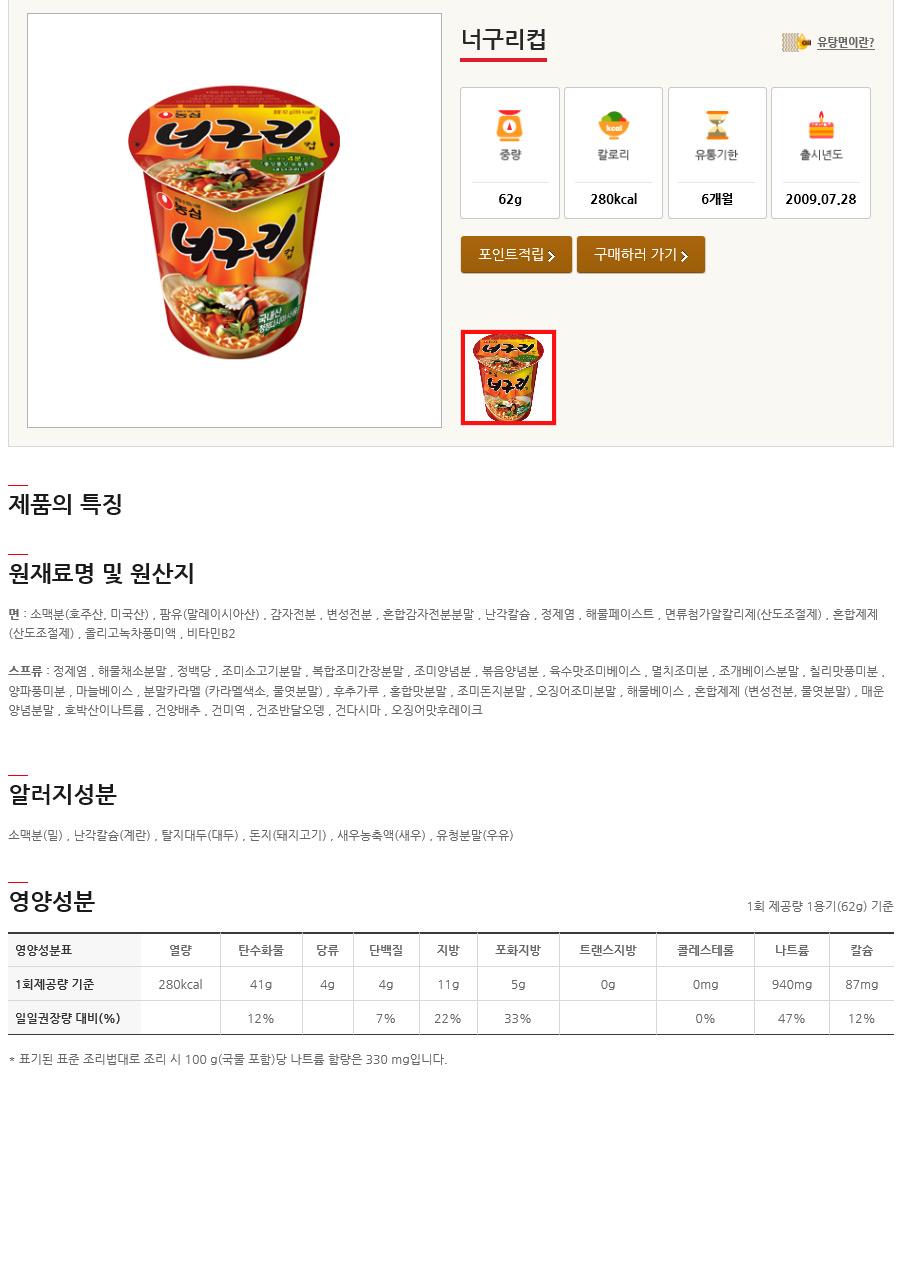 [ NongShim ] [盒][]农心辛辣 Nu-Gu-里面拉面杯框