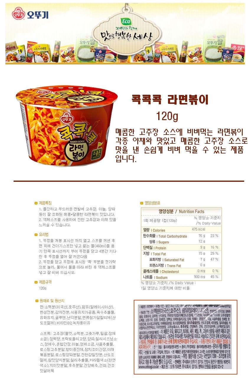 [ OTTOGI ] [BOX][Ottogi] Saut Noodle Ramen Cup 1BOX (12pcs)