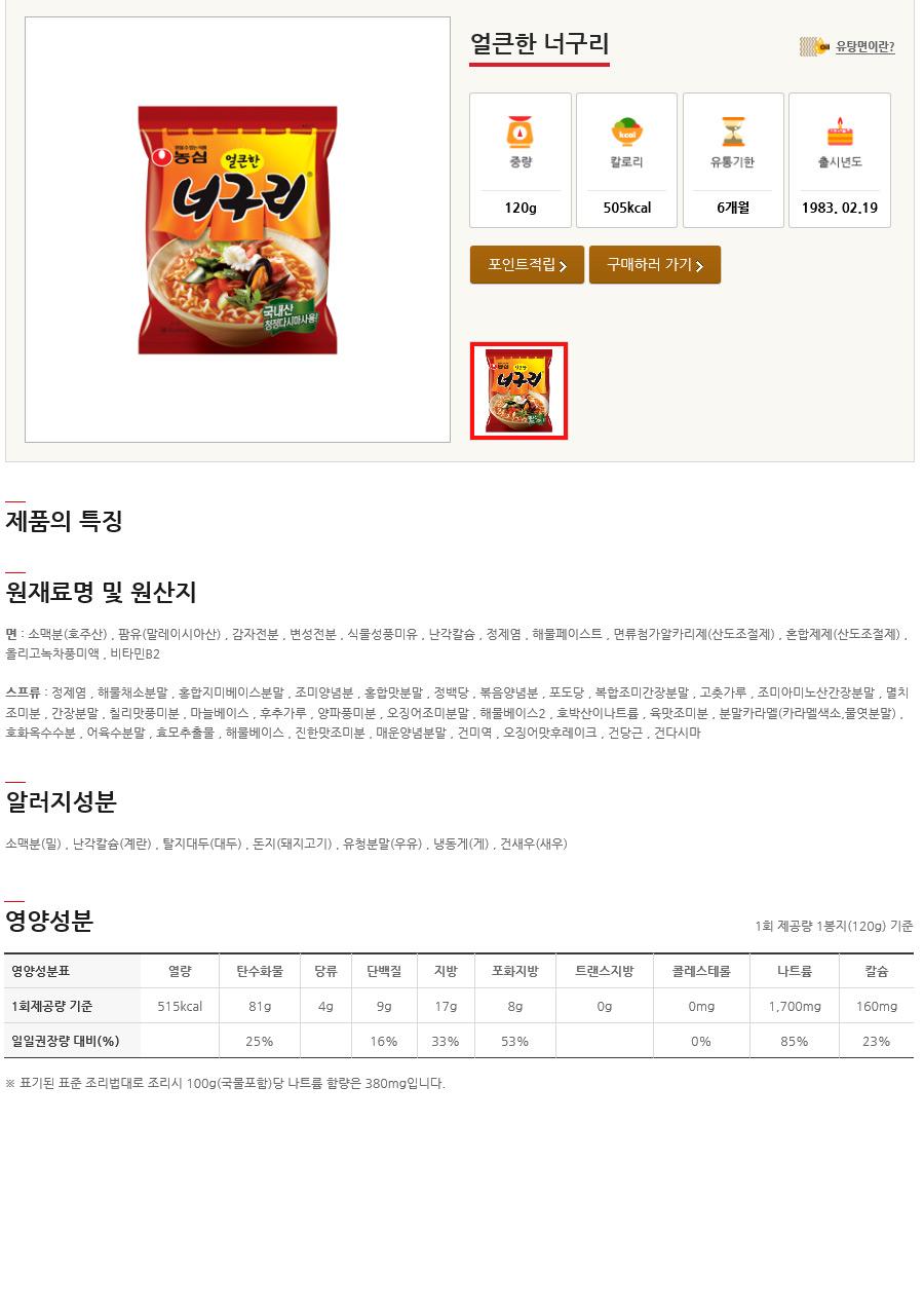 [ NongShim ] [BOX][Nongshim] Spicy Neo-Gu-Ri Noodle Ramen 1BOX (40pcs)