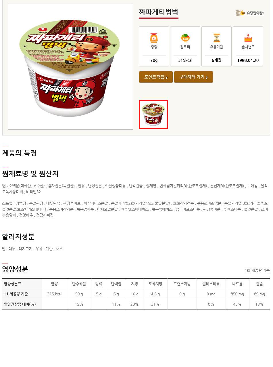 [ NongShim ] [BOX][Nongshim] Jjapaghetti Small Cup Noodle Ramen 1BOX (30pcs)