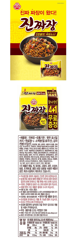 [ OTTOGI ] [盒][奥托吉] Jin-Noodle 方便面(温和)1框
