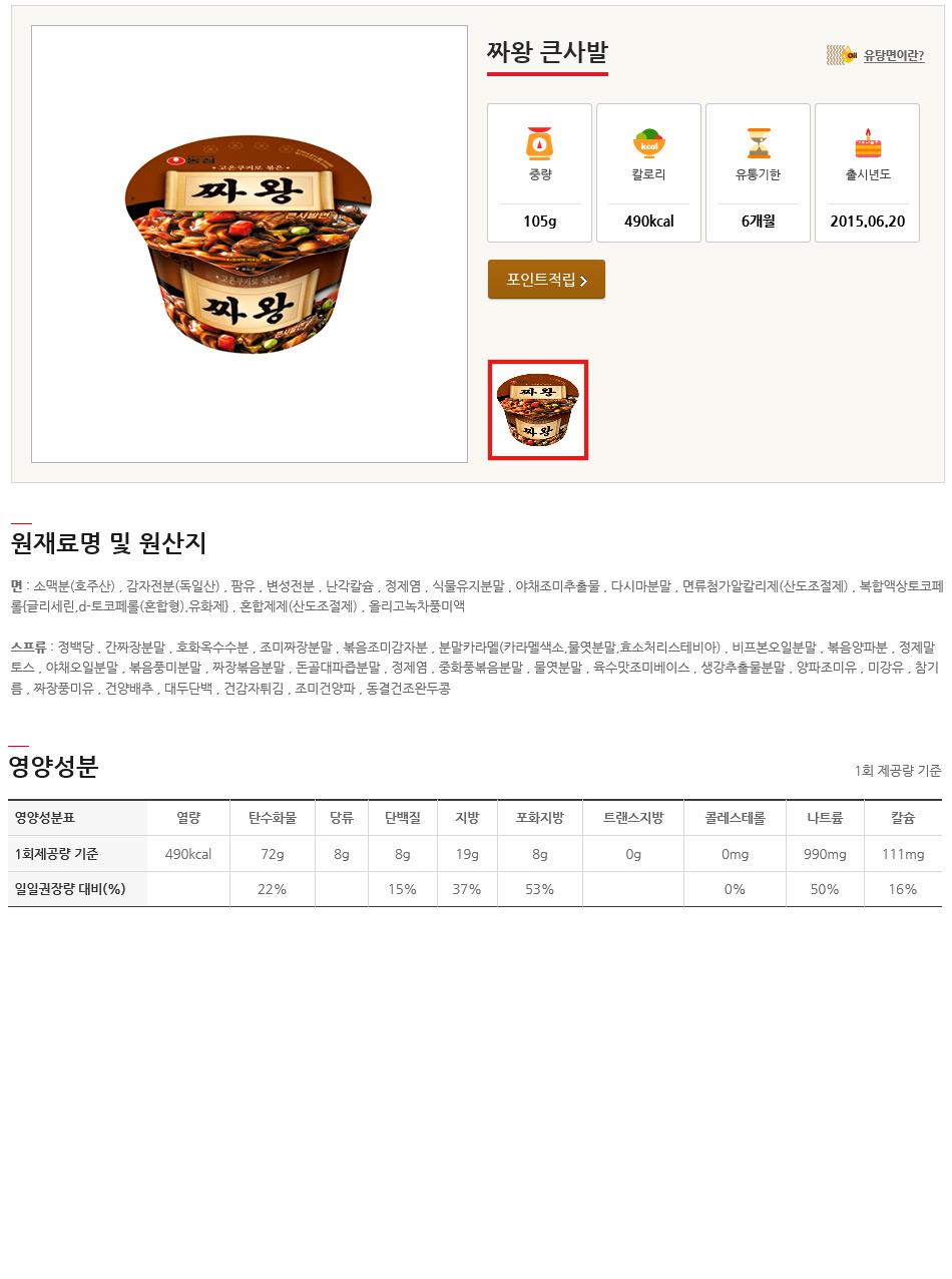 [ NongShim ] [盒][制糖] Jjawang 大杯面方便面 1框