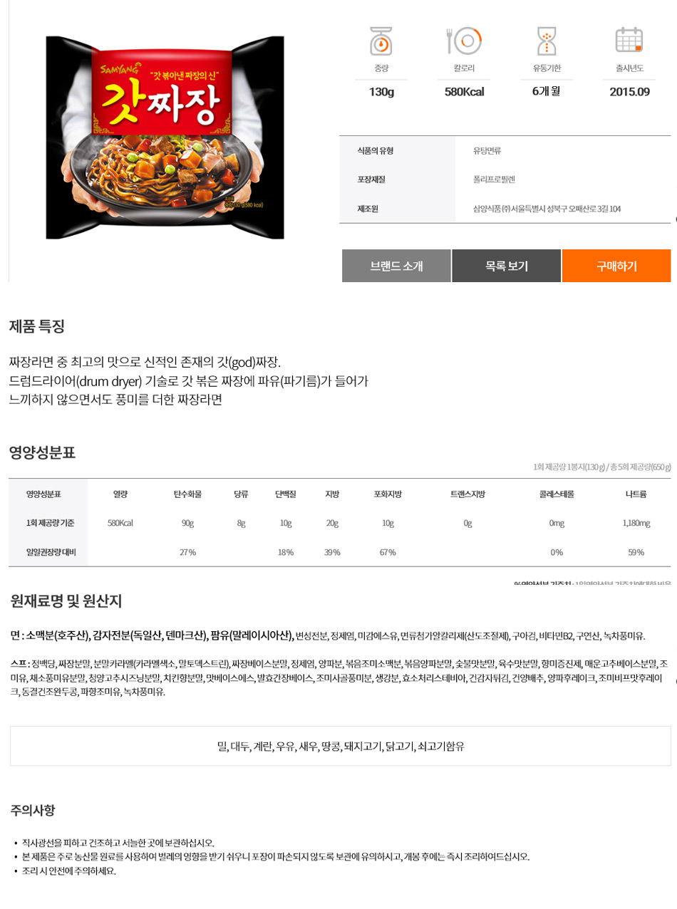 [ samyang ] [盒子][三洋] God-Jjajang 面方便面 1框