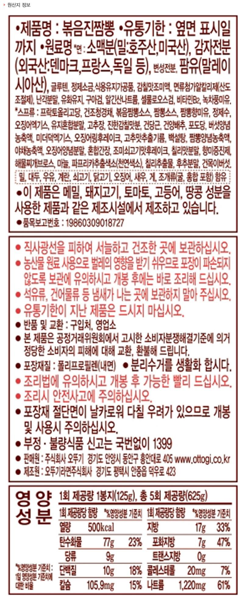 [ NongShim ] [BOX] Saut-Jin-Jjamppong Noodle Ramen (4+1) 1BOX (40pcs)