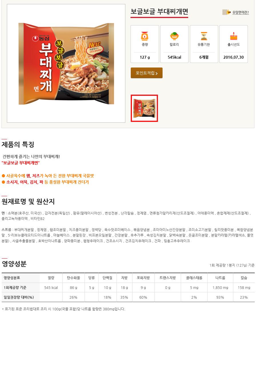 [ NongShim ] [BOX] Nongshim_Sausage Stew Noodle Ramen 1BOX (36pcs)