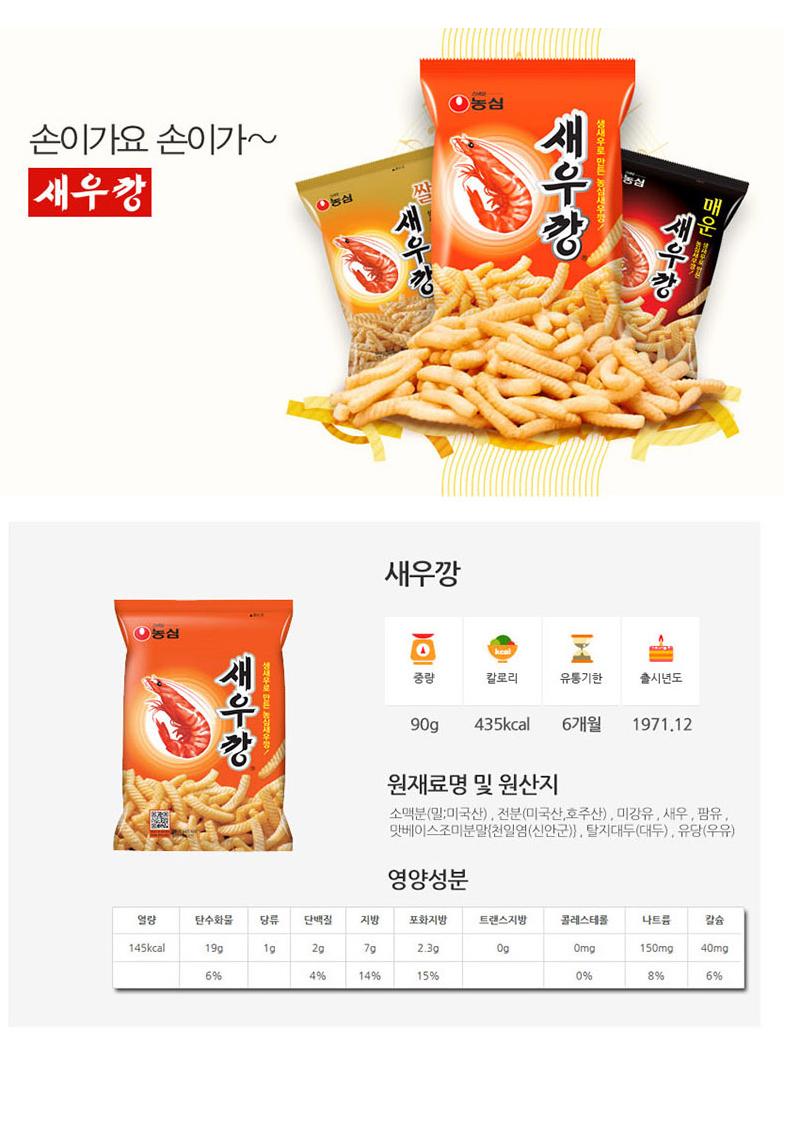 [ NongShim ] Shirimp Snack 90g x 10pc
