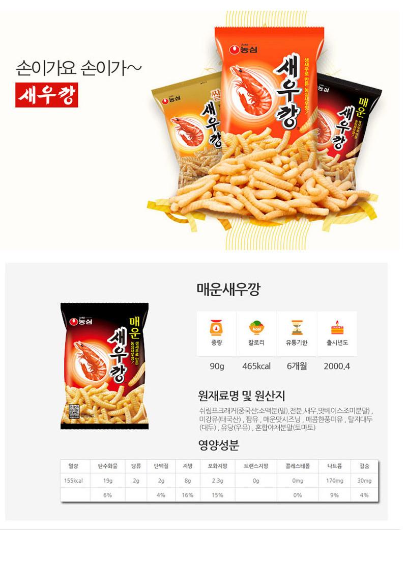 [ NongShim ] Hotshirimp Snack 90g x 10pc