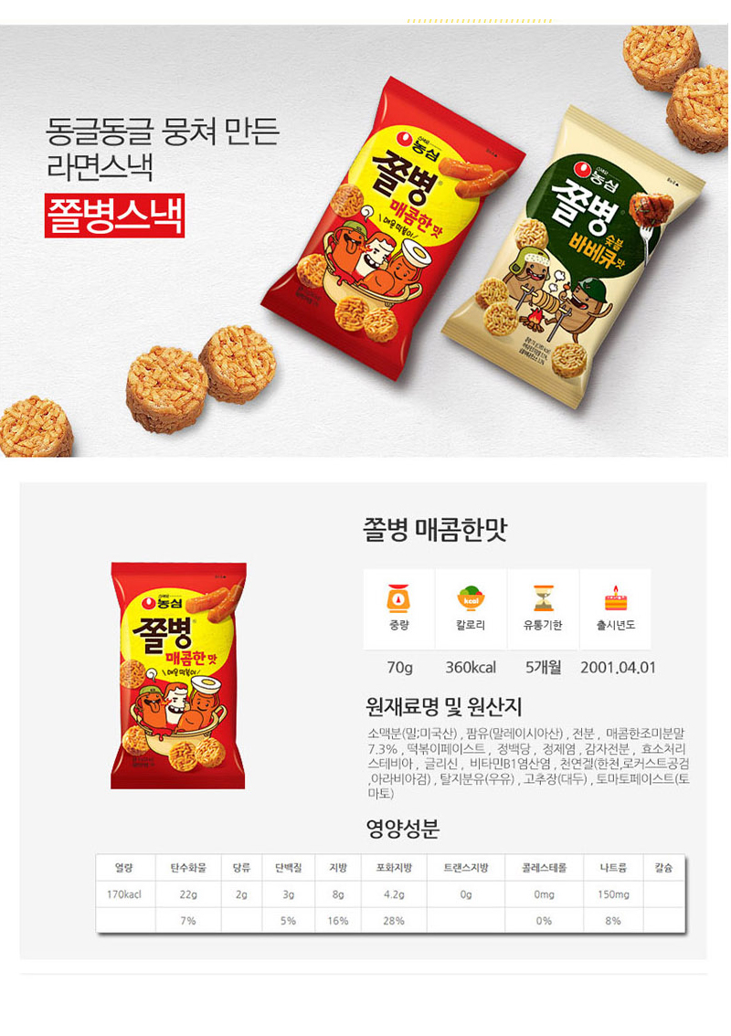 [ NongShim ] SoldierSnack Hotspicy 70g x 10pc