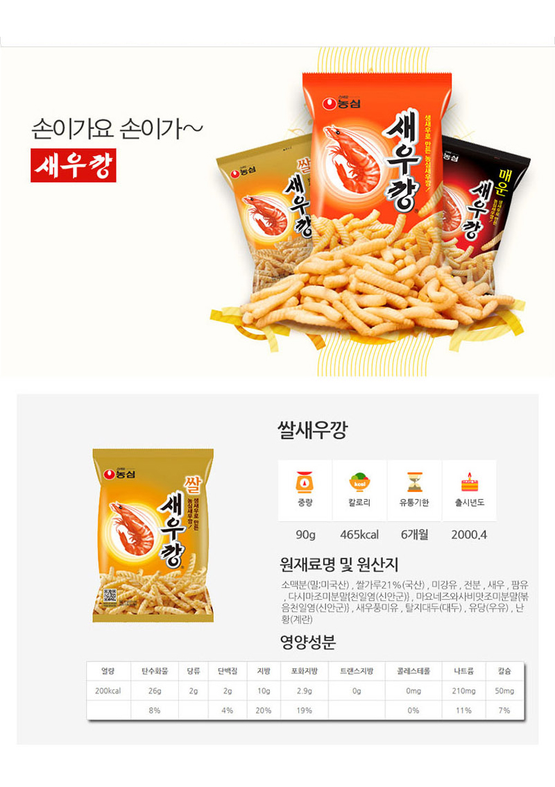 [ NongShim ] 农心,大米虾条  80g x 10pcs