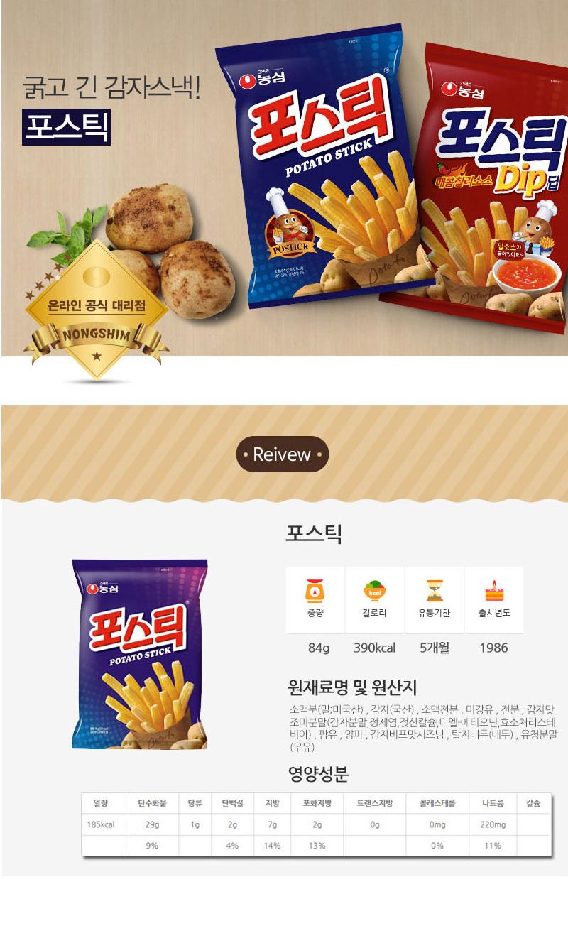 [ NongShim ] PotatoStick 84g x 10pc