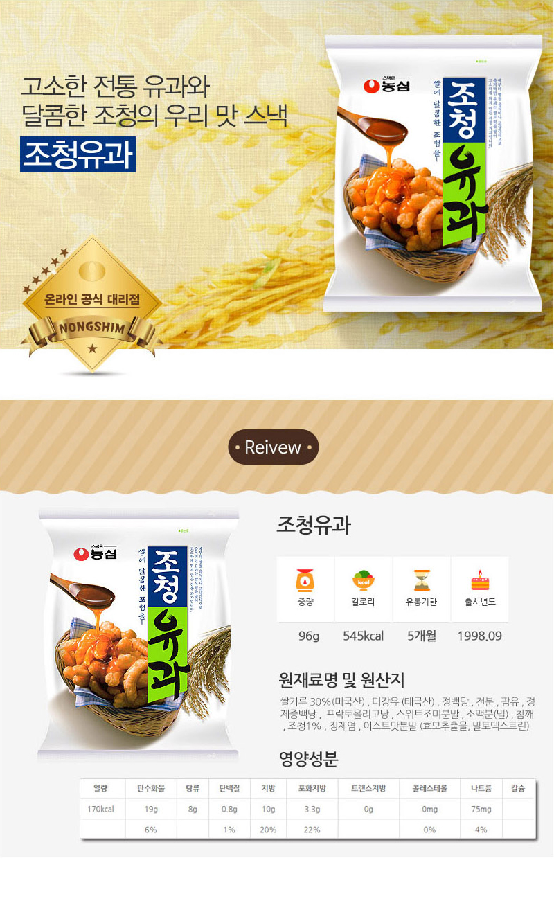 [ NongShim ] Grainsyrup Snack 96g x 10pc