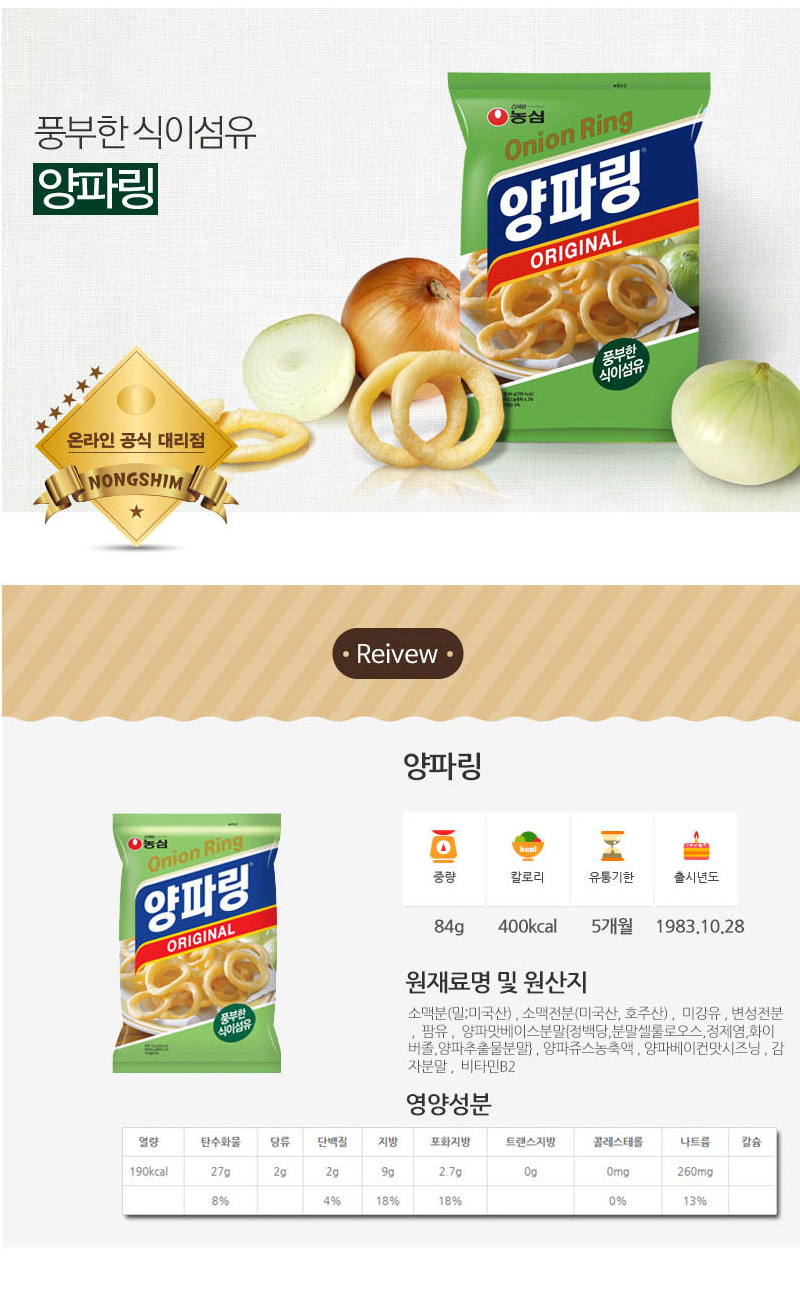 [ NongShim ] Onion Ring 84g * 5Packs