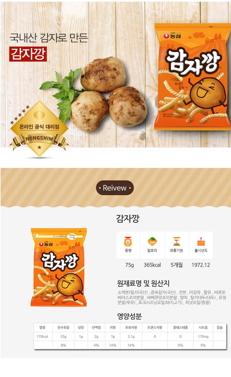 [ NongShim ] 农心,土豆薯条 75g x 10pc