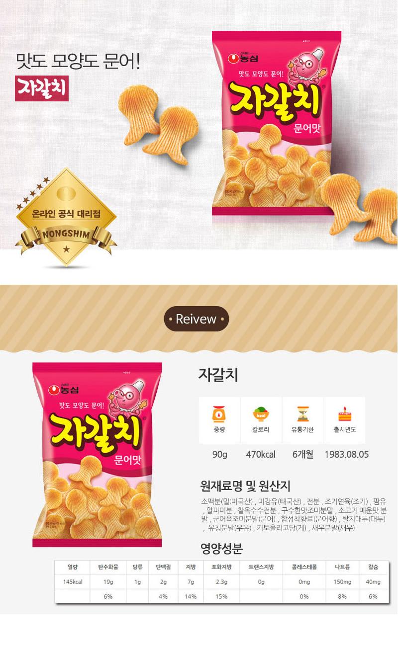 [ NongShim ] NongShim(农心) 章鱼片薯片 虾条 90g x 10pcs