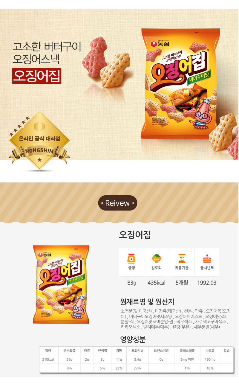 [ NongShim ] 墨鱼丸小吃 83g * 5包