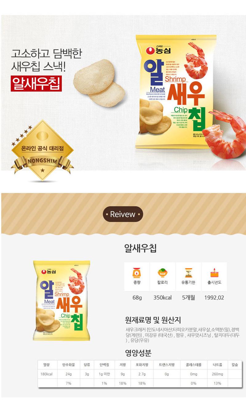 [ NongShim ] Al Shirimp Snack 68g x 10pc