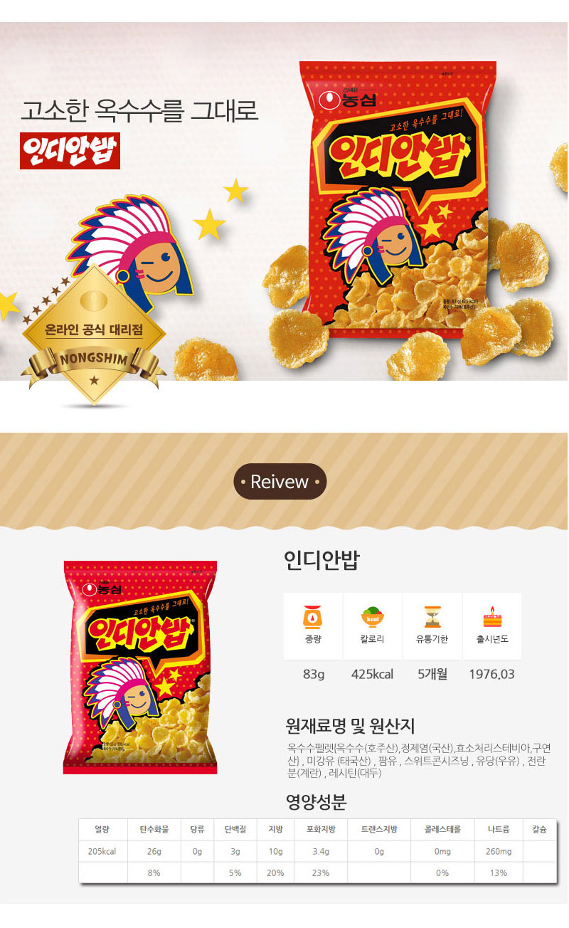 [ NongShim ] Indian Snack 83g x 10pc
