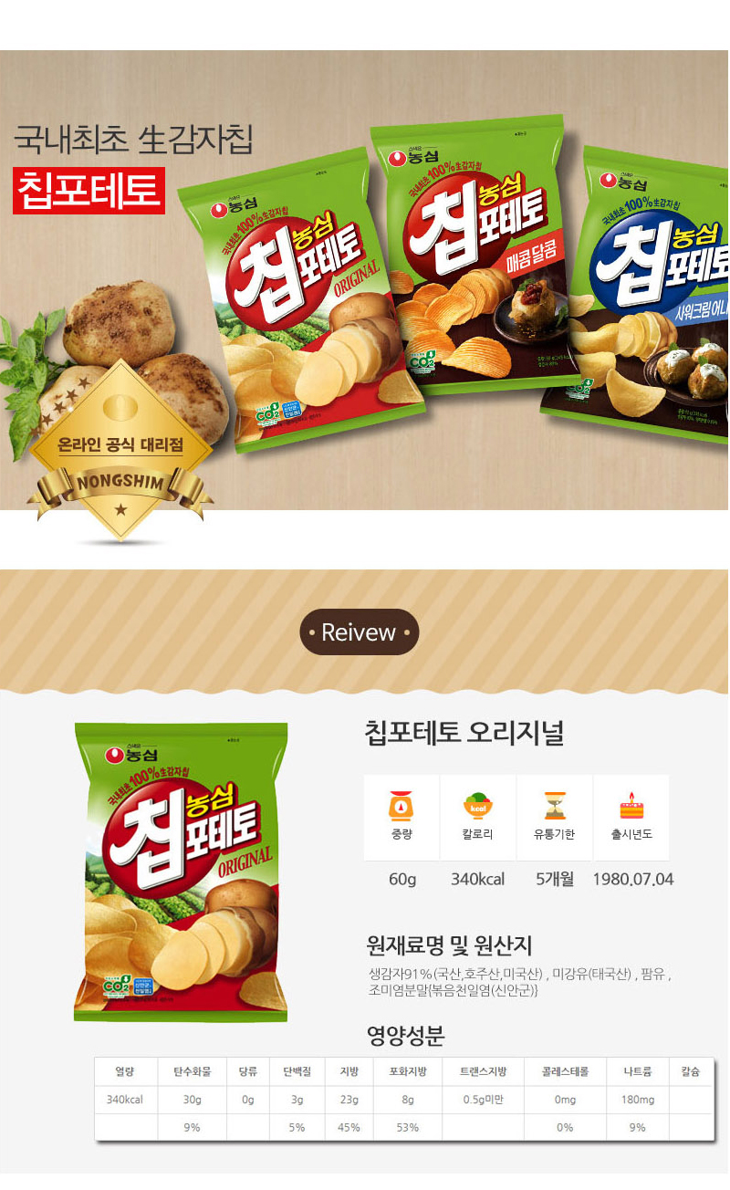 [ NongShim ] Chip Potato Original 60g * 5Packs