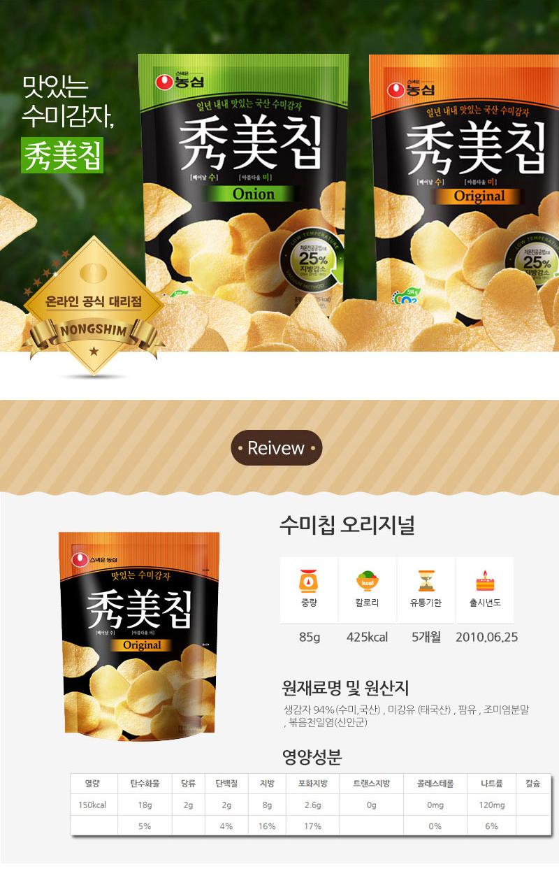 [ NongShim ] Sumipotato Snack Original 85g x 10pc