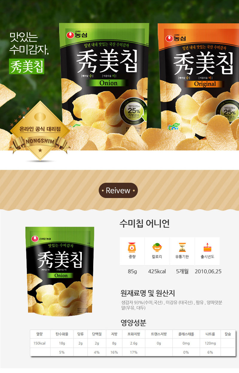 [ NongShim ] Sumipotato Snack Onion 85g x 10pc