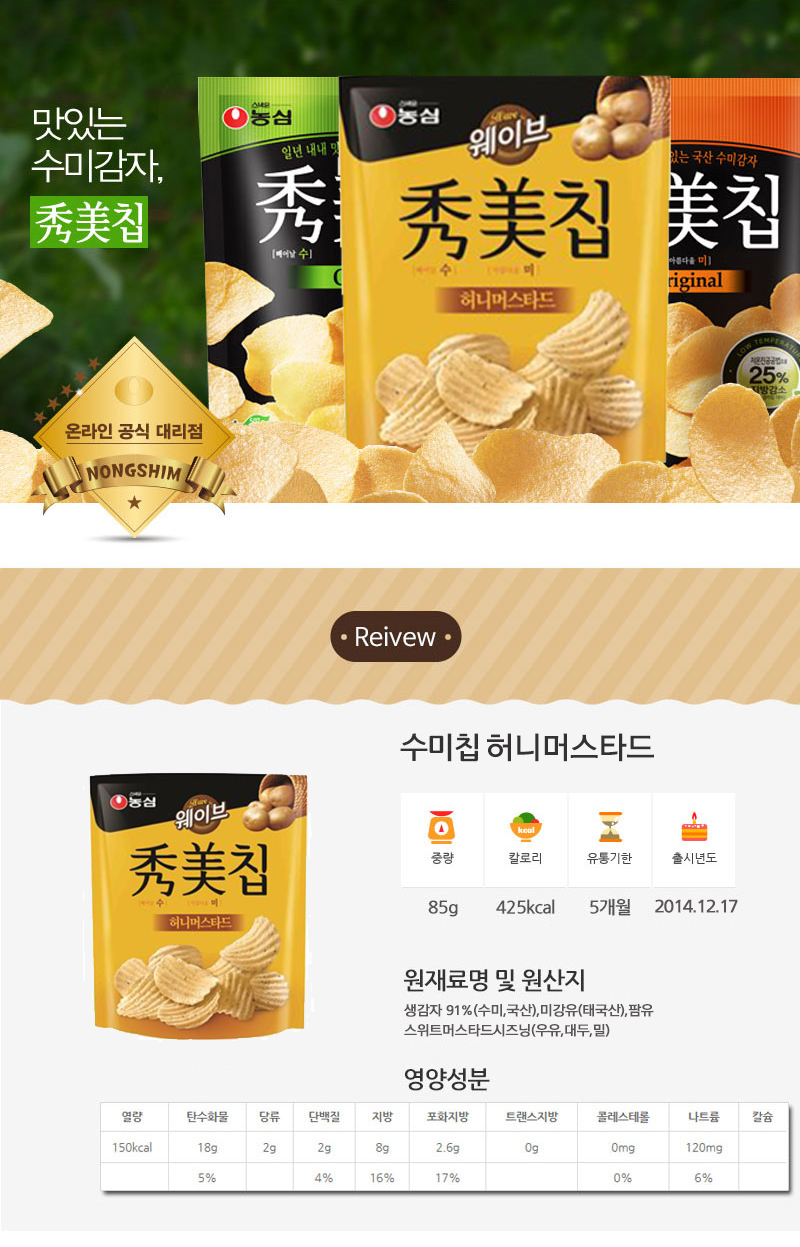 [ NongShim ] Sumipotato Snack Honeymustard 85g x 10pc