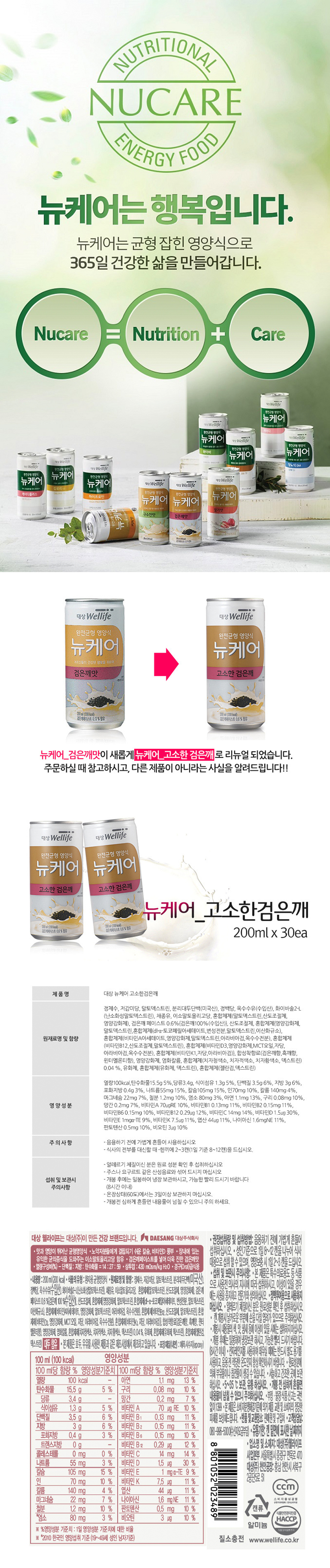 [ wellife ] NU-Care Black Sesame favor 200ml X 30