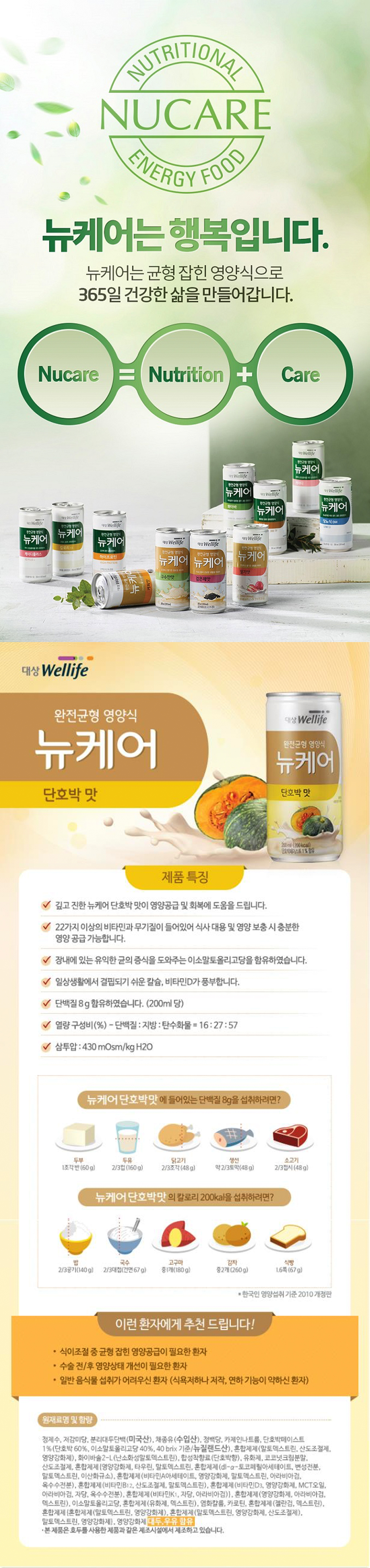 [ wellife ] NU-Care Pumpkin favor 200ml X 30