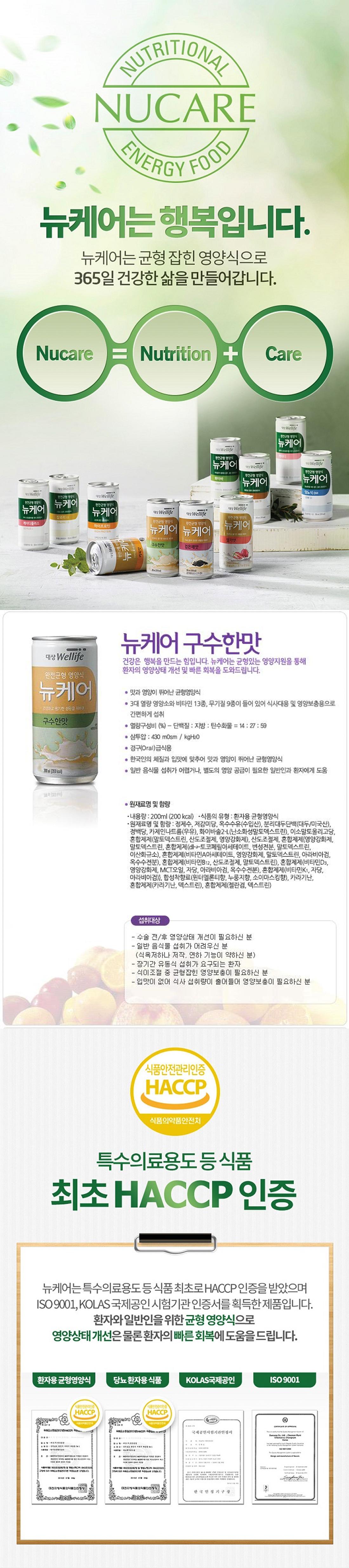 [ wellife ] NU-Care delicate flavor 200ml X 30