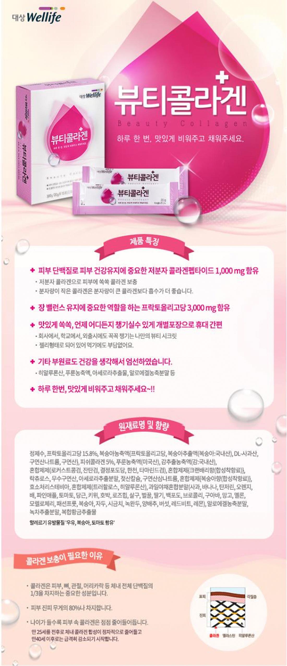[ wellife ] Beauty Collagen X 3pcs