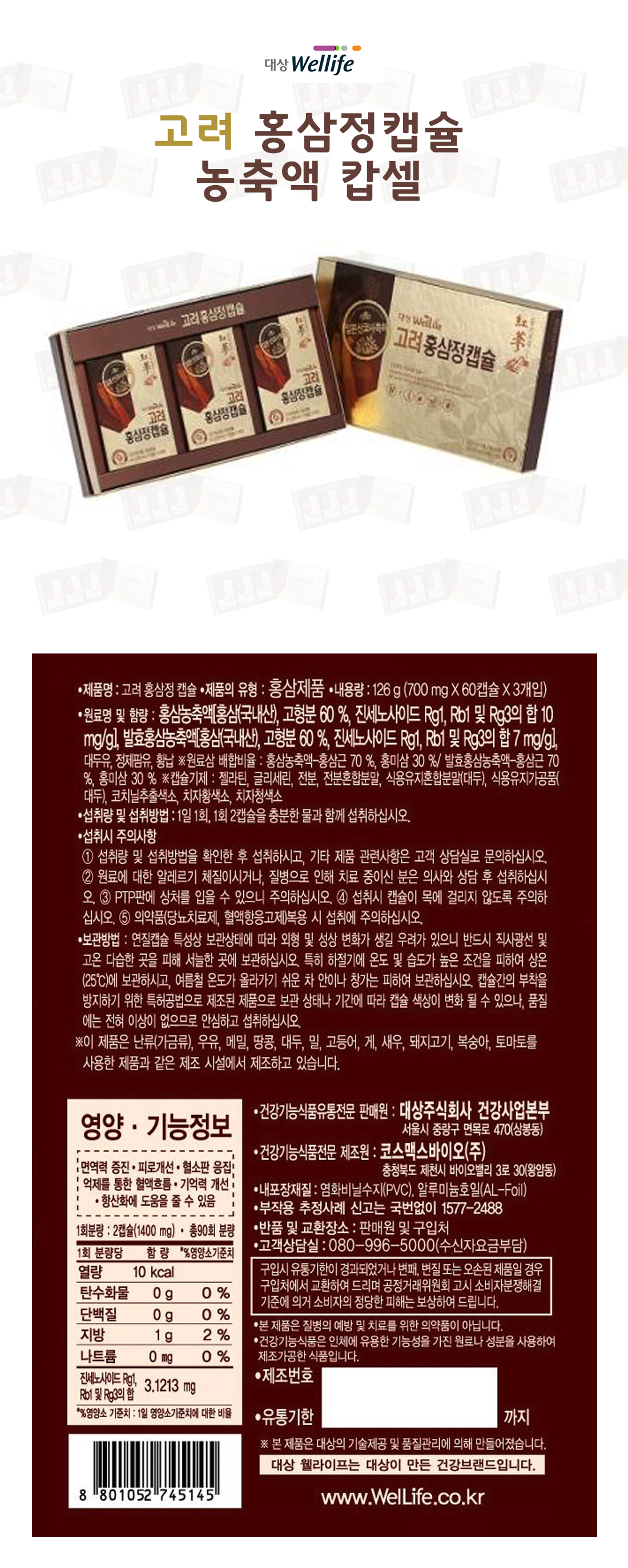 [ wellife ] Red Ginseng Capsule 180capsule