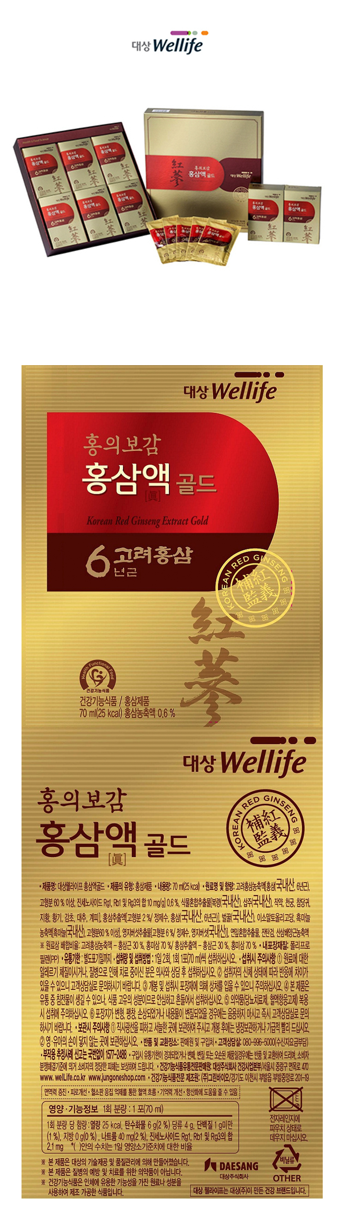 [ wellife ] Boiled Down Red Ginseng Gold 70ml*30