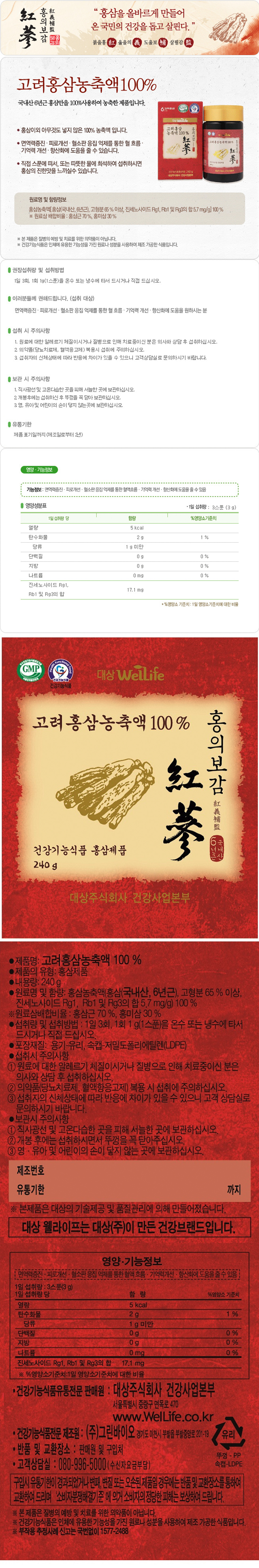 [ wellife ] Red Ginseng Extract 240g