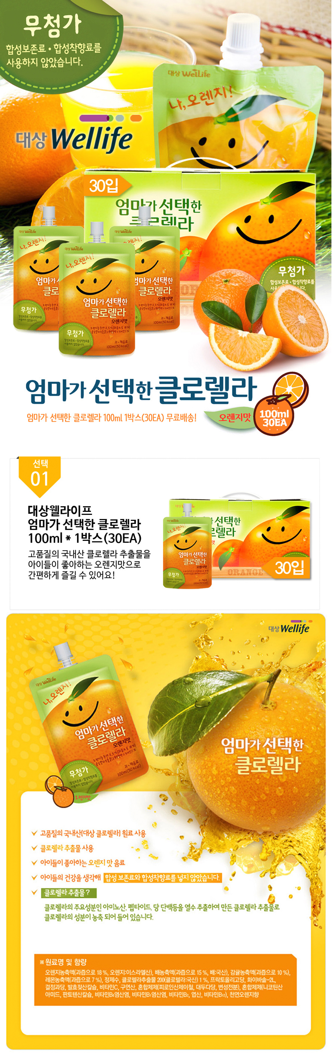 [ wellife ] Chlorella Drink for Children (Orange) 100ml X 30pcs
