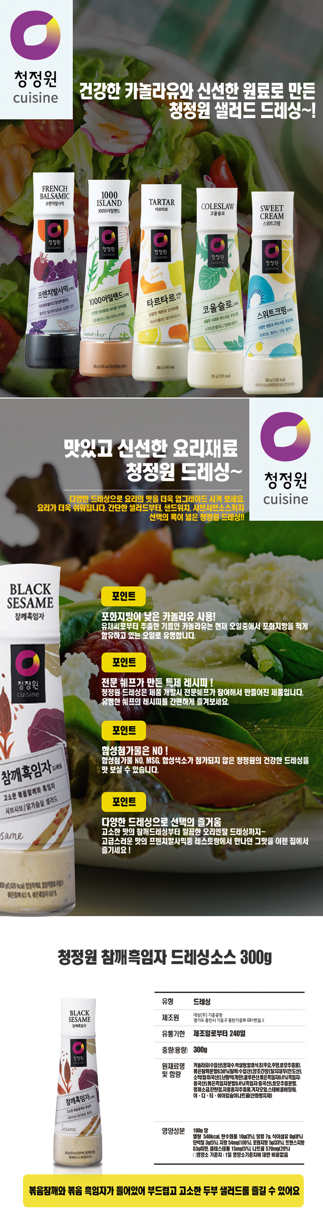 [ chungjungone ] BLACK SESAME DRESSING 300g X 3pcs
