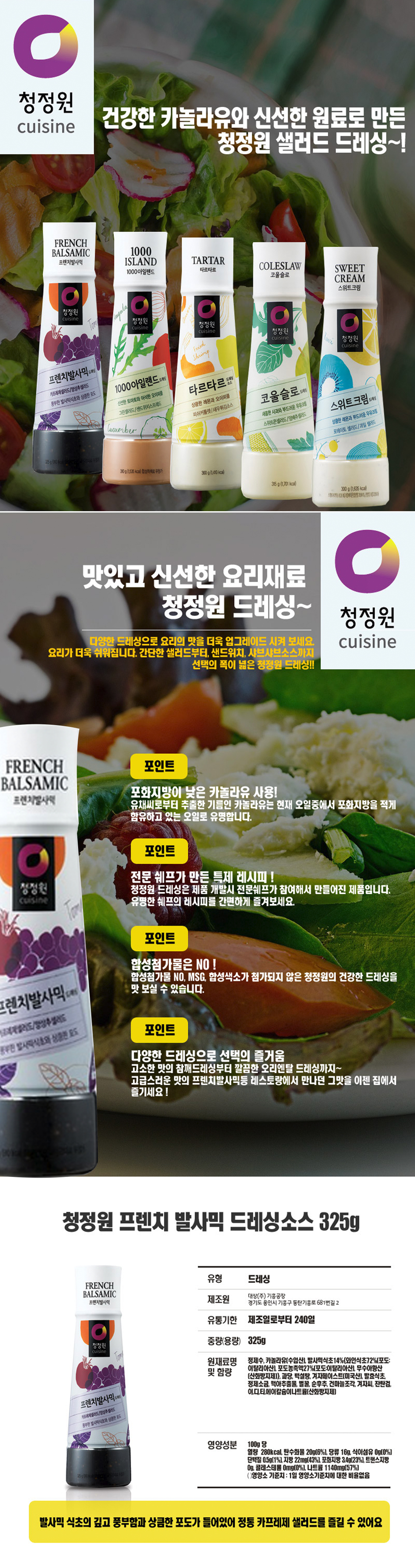 [ chungjungone ] FRENCH BALSAMIC DRESSING 325g X 3pcs