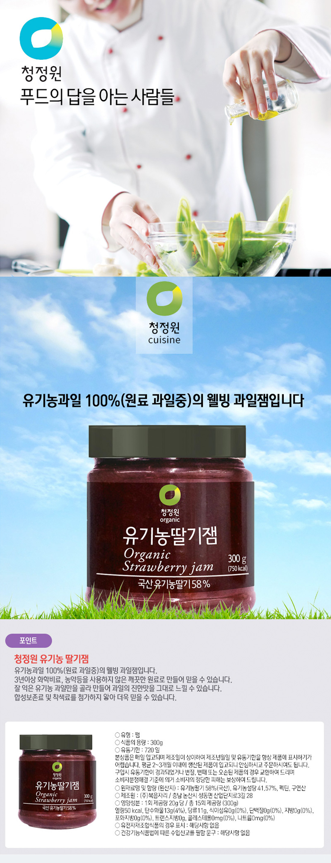 [ chungjungone ] ORGANIC STRAWBERRY JAM 300g X 4pcs